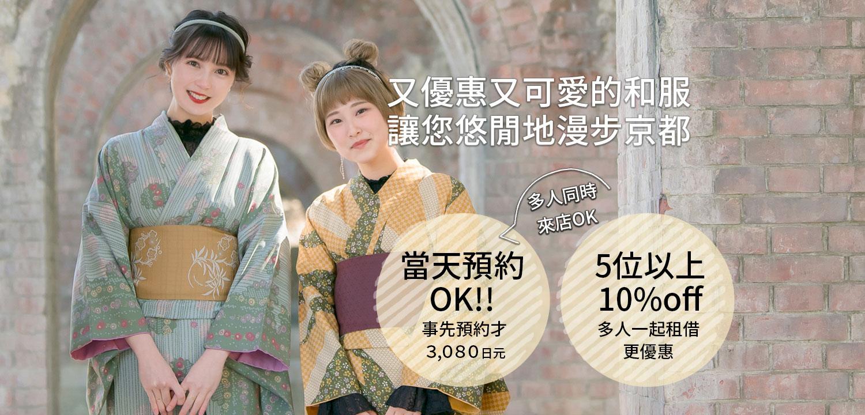 京都和服出租體驗夢館